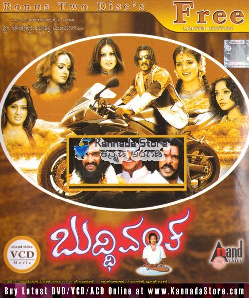 Buddhivantha - 2008 Video CD, Kannada Store Kannada Video